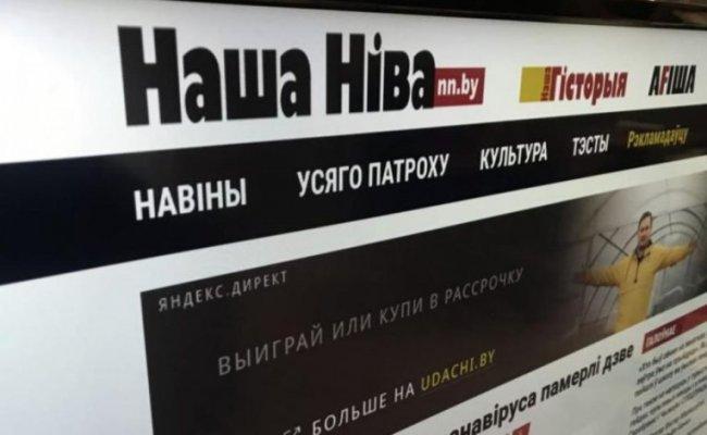 Издание «Наша нива» потеряло домен из-за неоплаты